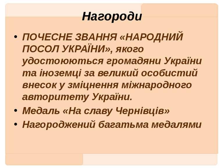 ПОЧЕСНЕ ЗВАННЯ «НАРОДНИЙ ПОСОЛ УКРАЇНИ», якого удостоюються громадяни України...