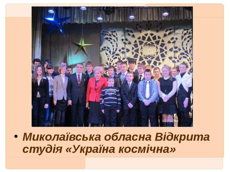 Миколаївська обласна Відкрита студія «Україна космічна»