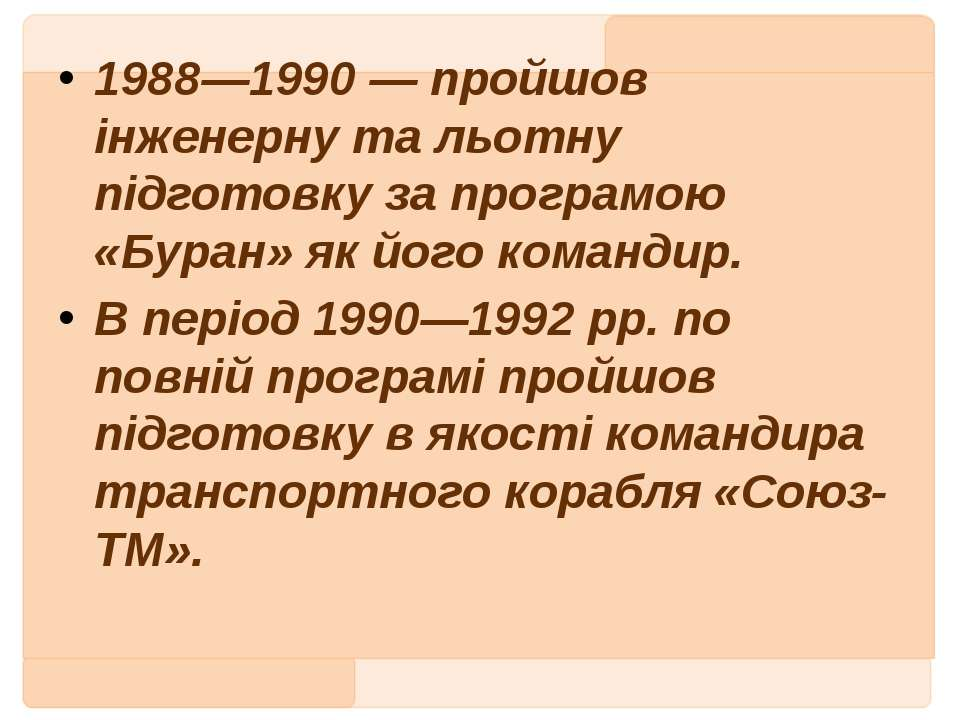 1988—1990 — пройшов інженерну та льотну підготовку за програмою «Буран» як йо...