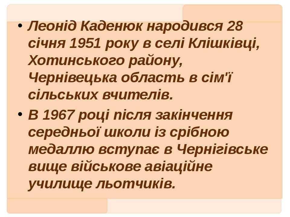 Леонід Каденюк народився 28 січня 1951 року в селі Клішківці, Хотинського рай...