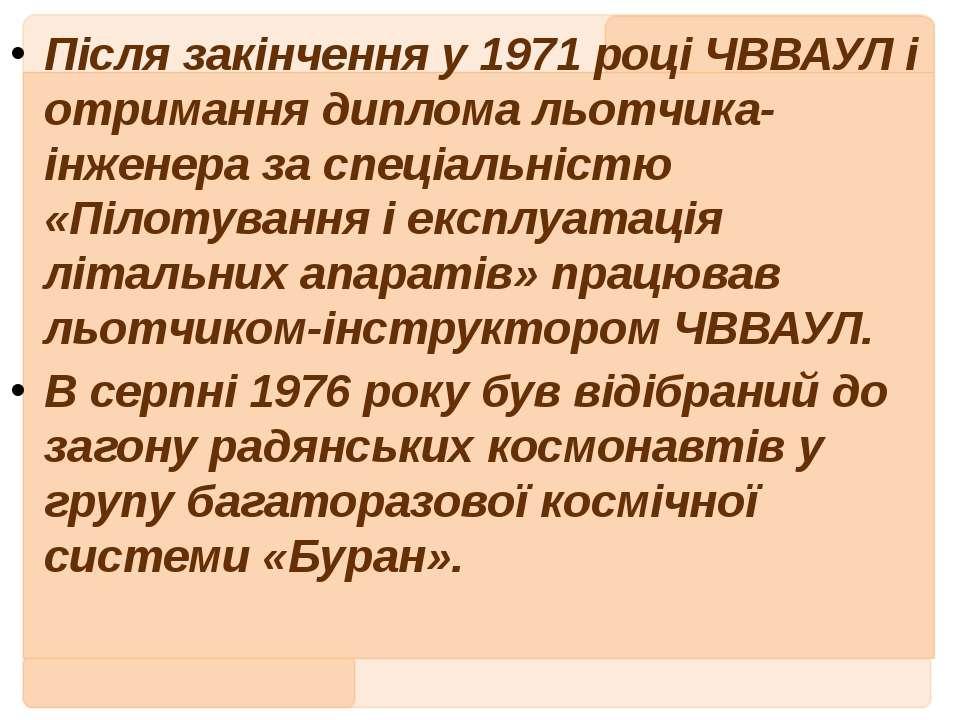 Після закінчення у 1971 році ЧВВАУЛ і отримання диплома льотчика-інженера за ...