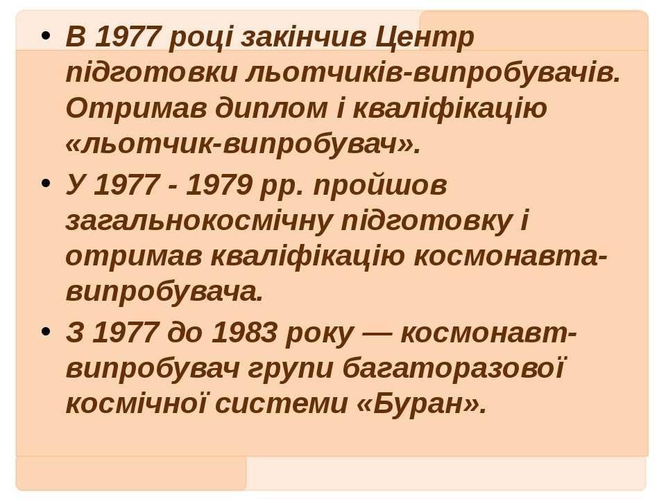 В 1977 році закінчив Центр підготовки льотчиків-випробувачів. Отримав диплом ...