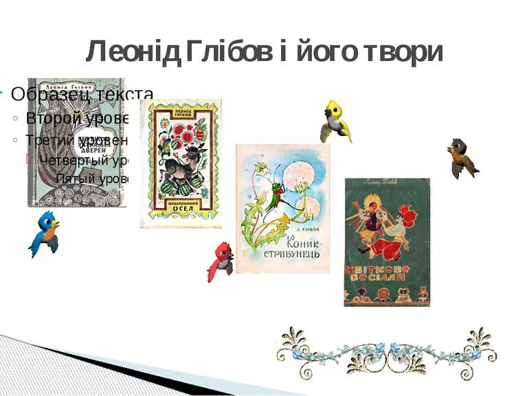 Леонід Глібов і його твори