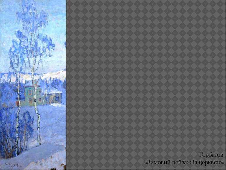Горбатов «Зимовий пейзаж із церквою»