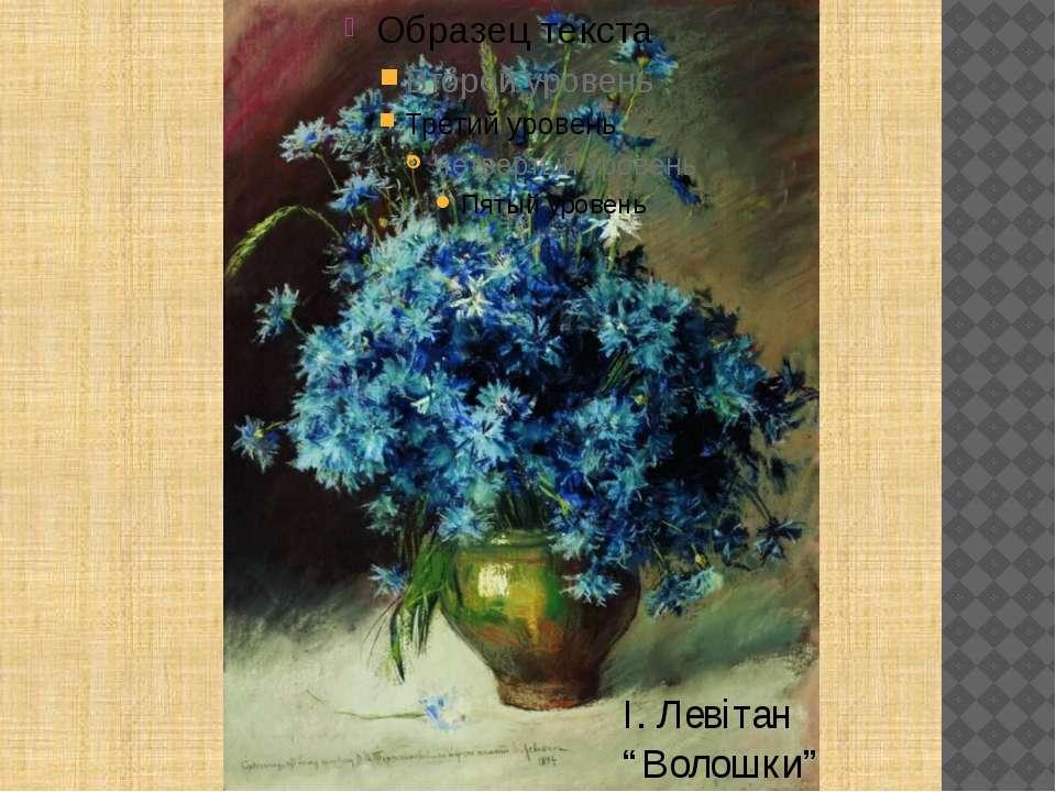 """І.ЛевІтан «Васильки» І. Левітан """"Волошки"""""""