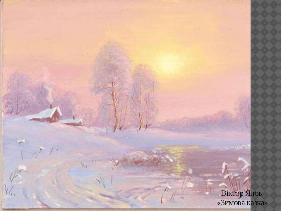 Віктор Янов «Зимова казка»