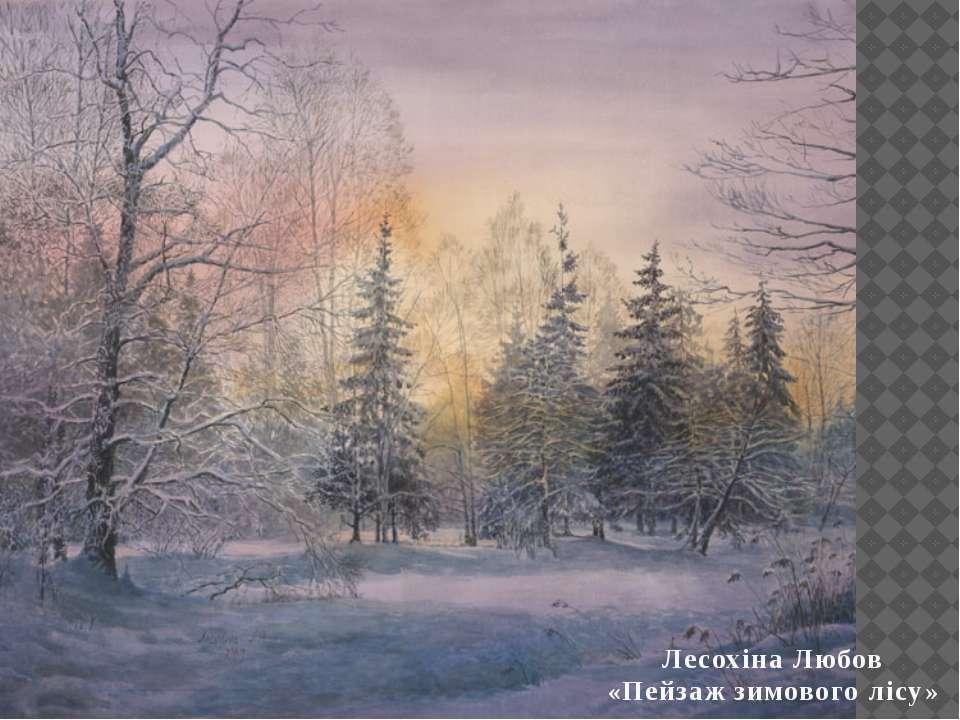 Лесохіна Любов «Пейзаж зимового лісу»