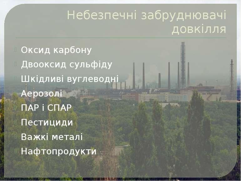 Небезпечні забруднювачі довкілля Оксид карбону Двооксид сульфіду Шкідливі вуг...