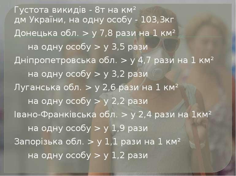 Густота викидів - 8т на км² дм України, на одну особу - 103,3кг Донецька обл....
