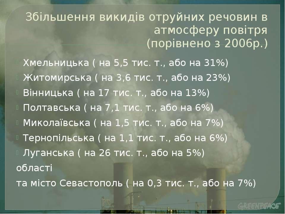 Збільшення викидів отруйних речовин в атмосферу повітря (порівнено з 2006р.) ...