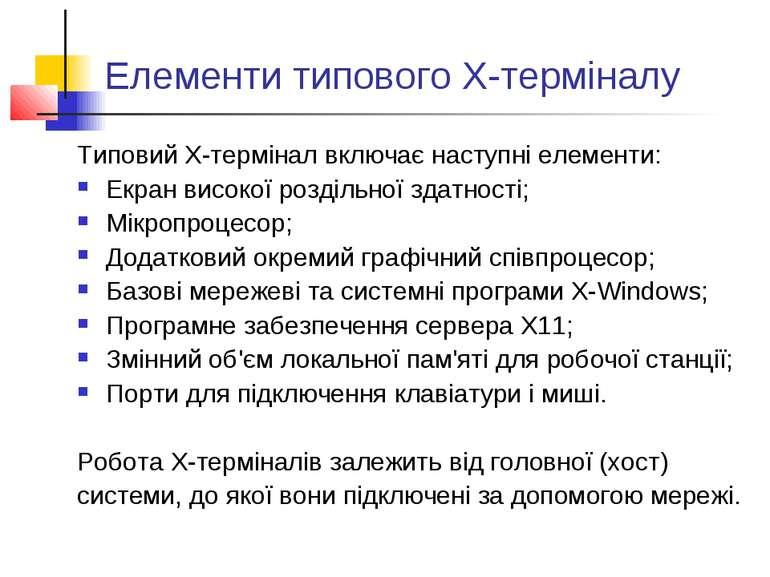 Елементи типового Х-терміналу Типовий X-термінал включає наступні елементи: Е...