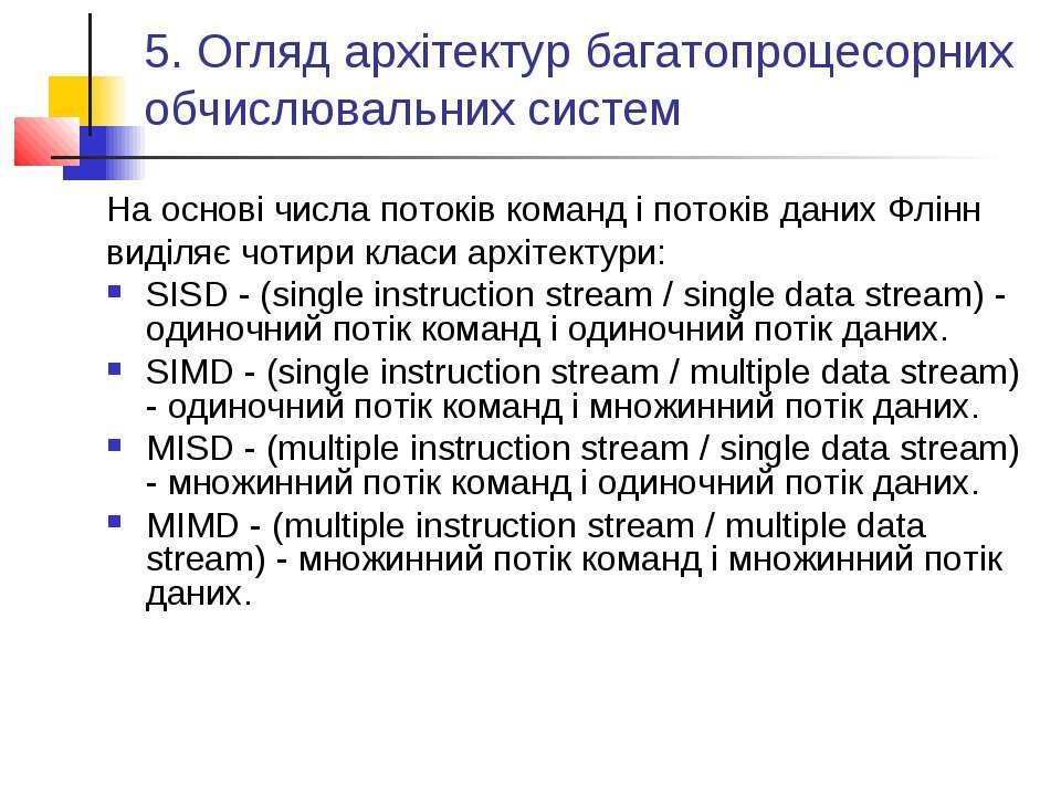 5. Огляд архітектур багатопроцесорних обчислювальних систем На основі числа п...