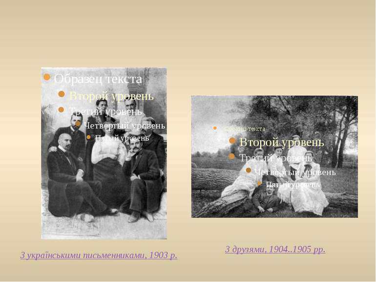 З українськими письменниками, 1903 р. З друзями, 1904..1905рр.