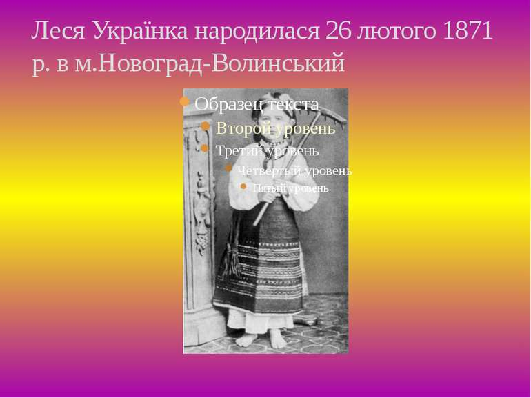 Леся Українка народилася 26 лютого 1871 р. в м.Новоград-Волинський