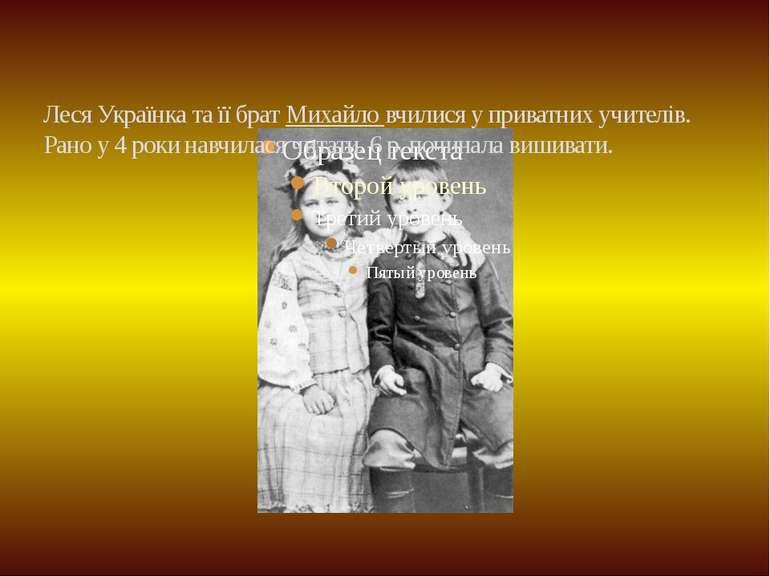 Леся Українка та її братМихайло вчилися у приватних учителів. Рано у 4 роки ...