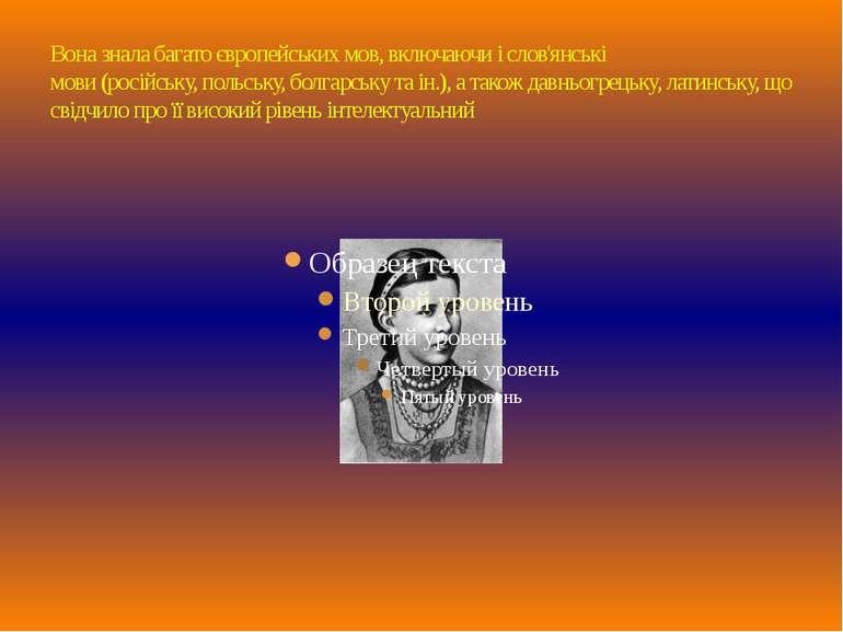 Вона знала багато європейських мов, включаючи іслов'янські мови(російську,...