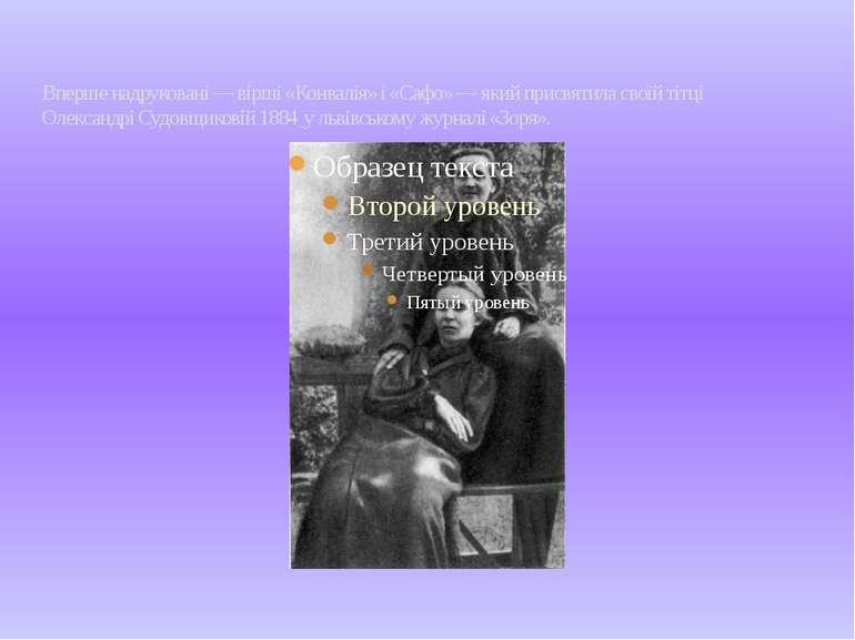 Вперше надруковані— вірші «Конвалія» і «Сафо»— який присвятила своїй тітці ...