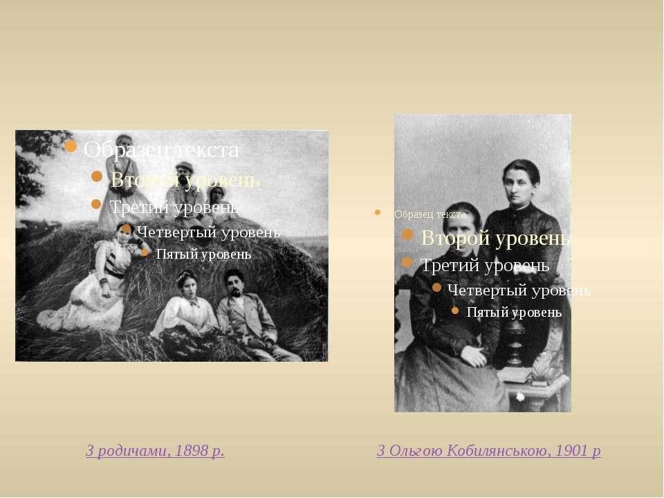 З родичами, 1898 р. З Ольгою Кобилянською, 1901 р