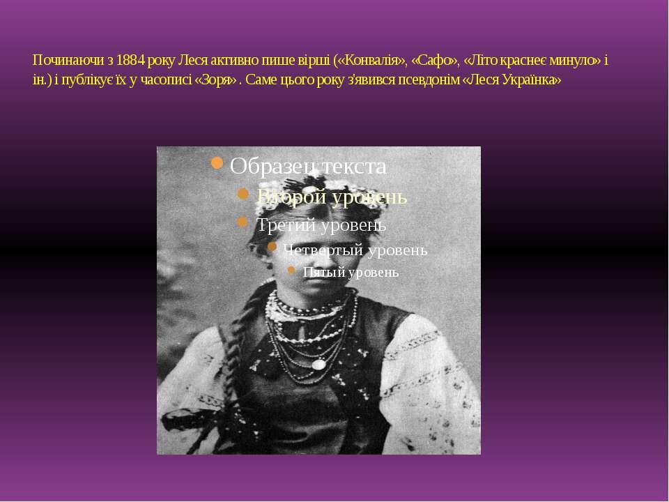 Починаючи з 1884 року Леся активно пише вірші («Конвалія», «Сафо», «Літо крас...