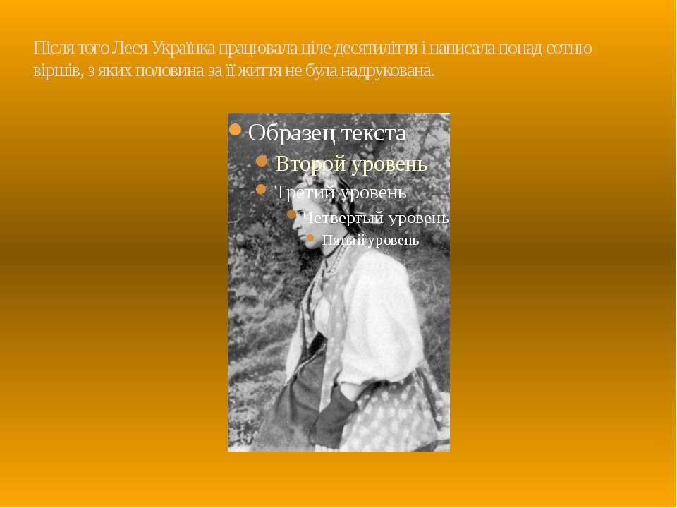 Після того Леся Українка працювала ціле десятиліття і написала понад сотню ві...