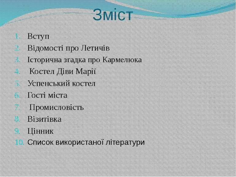 Відомості про Летичів Датою заснування Летичева вважається 1210 рік, але точн...