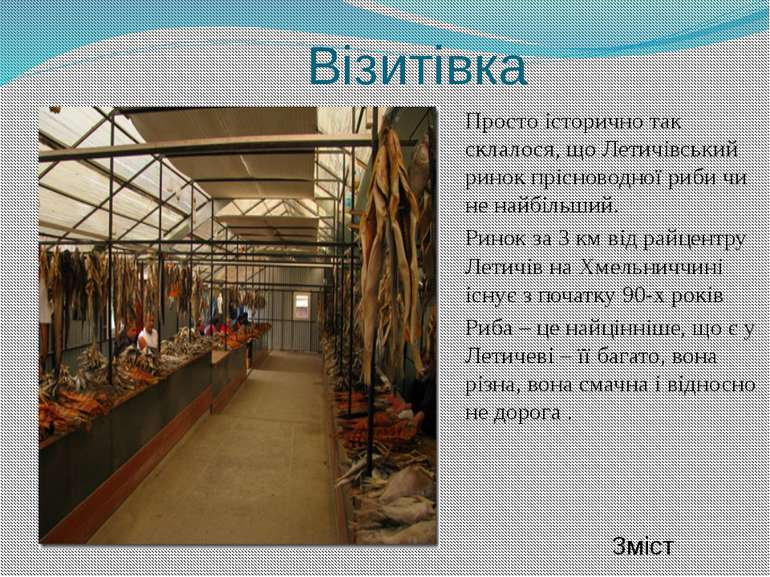 ВізитівкаПросто історично так склалося, що Летичівський ринок прісноводної ри...