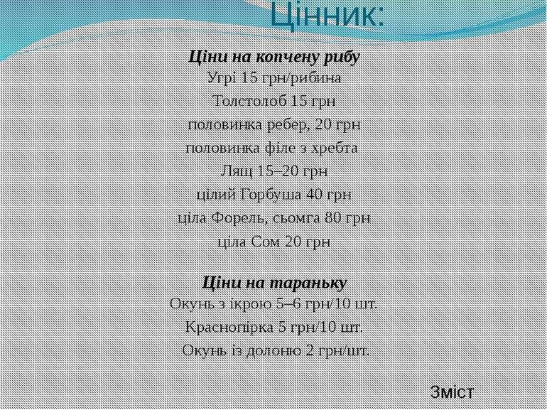 Цінник:Ціни на копчену рибуУгрі15 грн/рибинаТолстолоб...