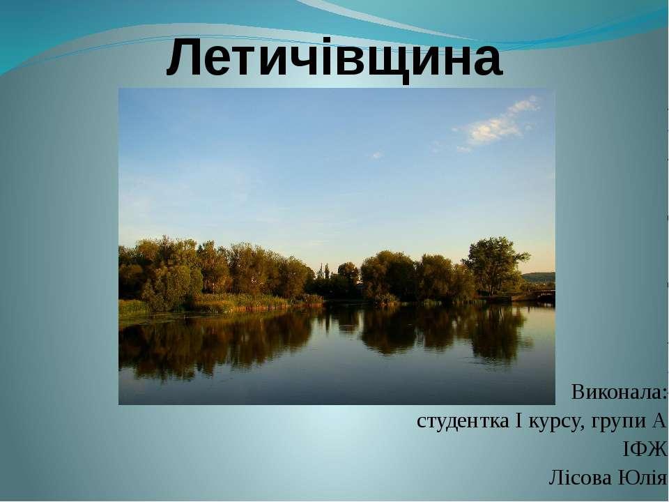 Вступ: Летичівський район у його сучасних межах створено в 1923 році після лі...