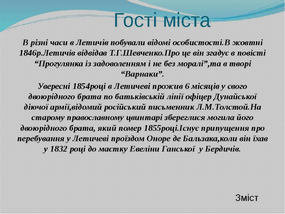 Гості містаВ різні часи в Летичів побували відомі особистості.В жовтні 1846р....