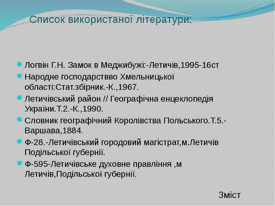 Список використаної літератури:Логвін Г.Н. Замок в Меджибужі:-Летичів,1995-16...