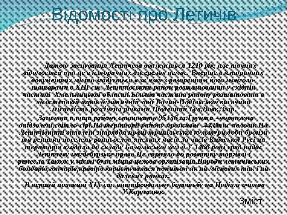 Успенський костел Зміст