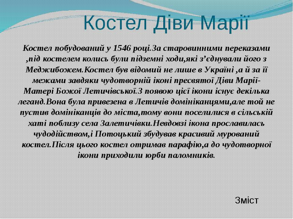 Список використаної літератури: Логвін Г.Н. Замок в Меджибужі:-Летичів,1995-1...