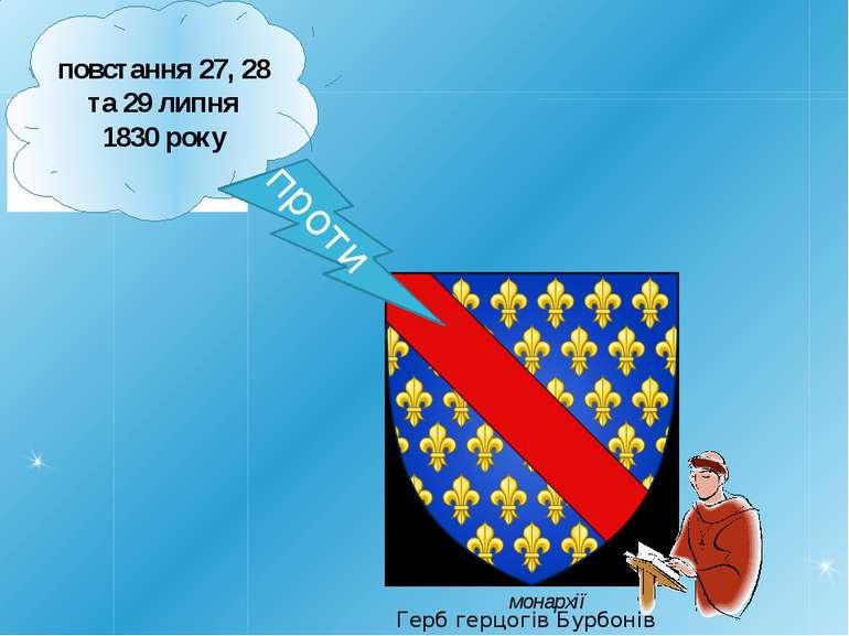 повстання 27, 28 та 29 липня 1830 року Герб герцогів Бурбонів проти монархії