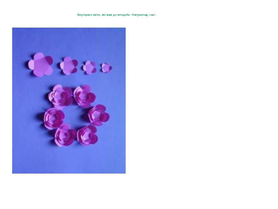 Вирізуємо квіти, які вам до вподоби. Наприклад, такі: Налисник Г.П.