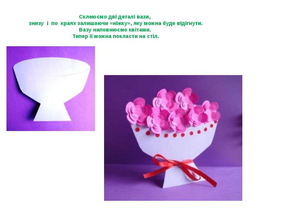 Склеюємо дві деталі вази, знизу і по краях залишаючи «ніжку», яку можна буде ...