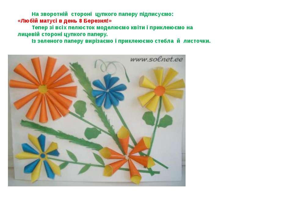 На зворотній стороні цупкого паперу підписуємо: «Любій матусі в день 8 Березн...