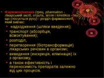 Фармакокінетика (грец. pharmakon - лікарський засіб, отрута, зілля і kinetiko...