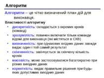 Алгоритм Властивості алгоритму дискретність: складається з окремих кроків (ко...