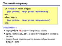 Умовний оператор if then begin {що робити, якщо умова правильна} end else beg...