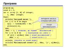 Програма program qq; const N = 5; var a: array [1..N] of integer; i, iMax: in...