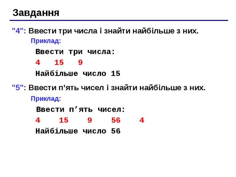 """Завдання """"4"""": Ввести три числа і знайти найбільше з них. Приклад: Ввести три ..."""