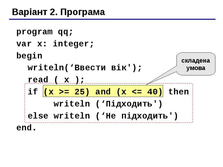 Варіант 2. Програма program qq; var x: integer; begin writeln('Ввести вік'); ...