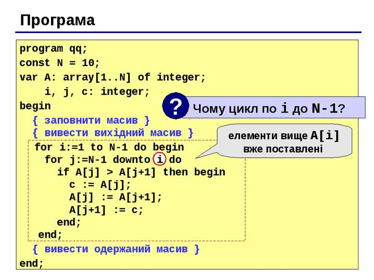 Програма program qq; const N = 10; var A: array[1..N] of integer; i, j, c: in...