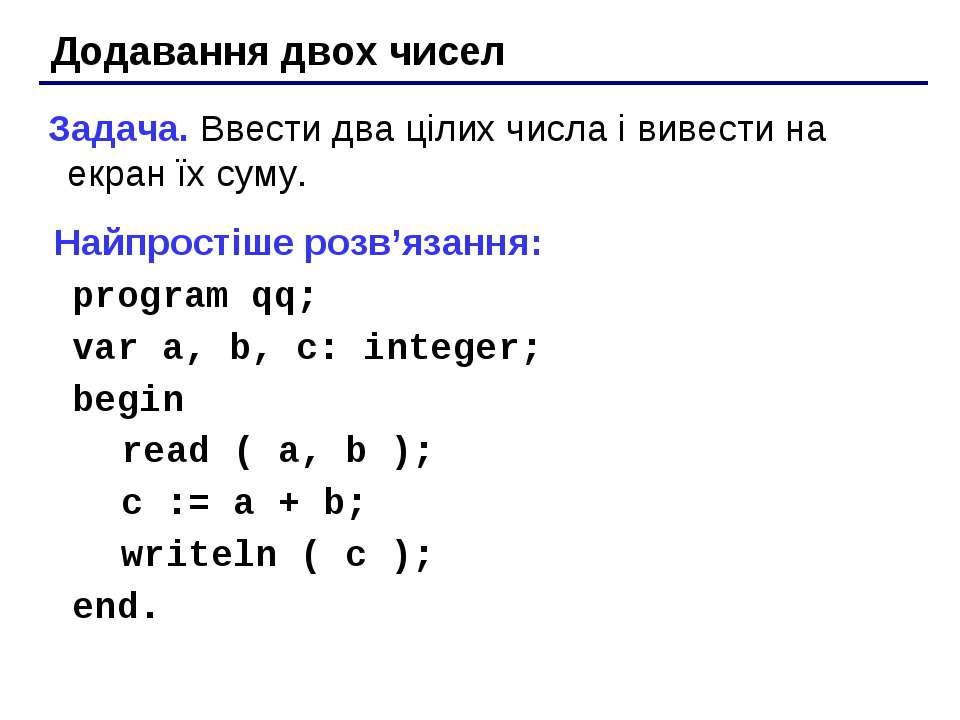Додавання двох чисел Задача. Ввести два цілих числа і вивести на екран їх сум...