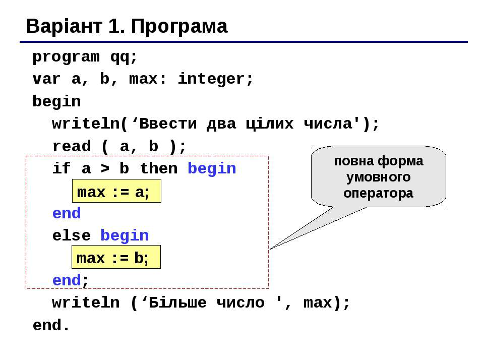 Варіант 1. Програма program qq; var a, b, max: integer; begin writeln('Ввести...