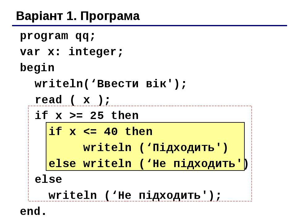 Варіант 1. Програма program qq; var x: integer; begin writeln('Ввести вік'); ...