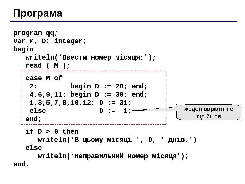 Програма program qq; var M, D: integer; begin writeln('Ввести номер місяця:')...