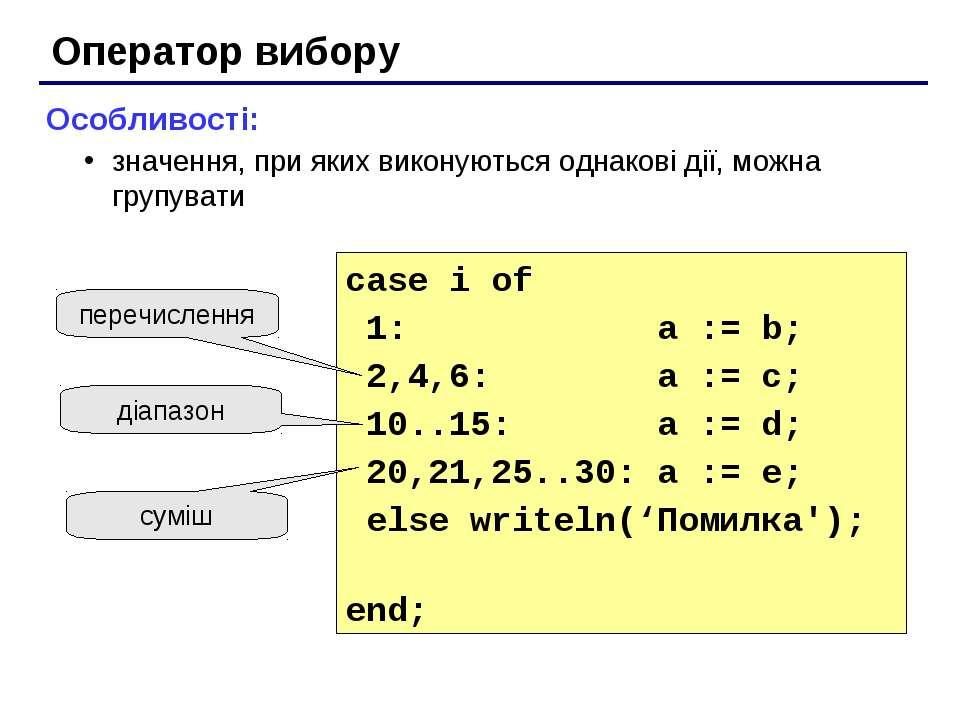 Оператор вибору Особливості: значення, при яких виконуються однакові дії, мож...