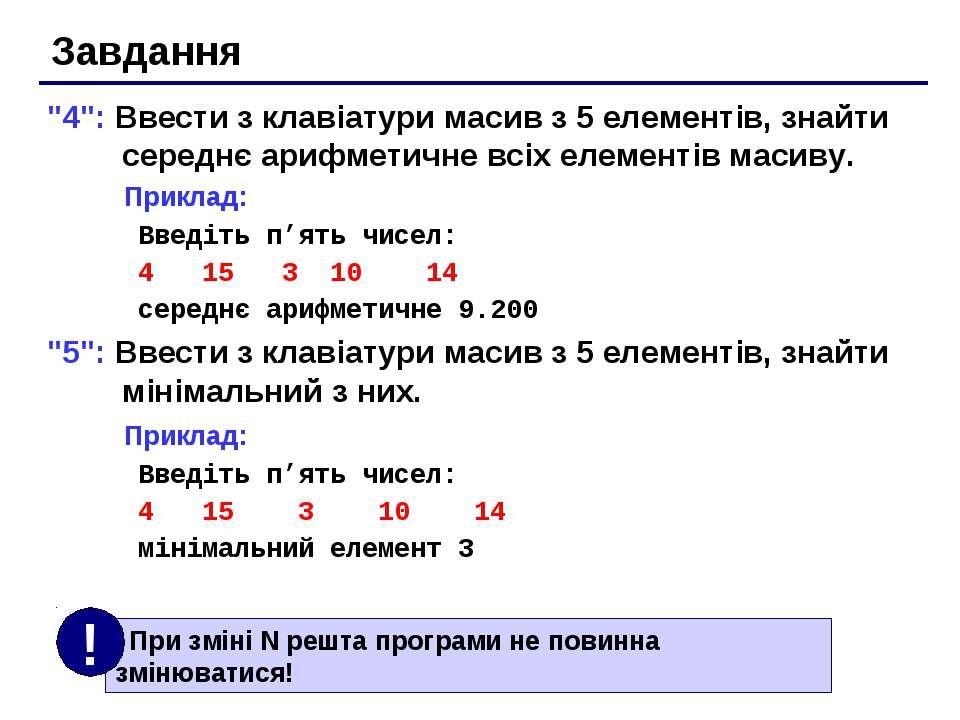 """Завдання """"4"""": Ввести з клавіатури масив з 5 елементів, знайти середнє арифмет..."""