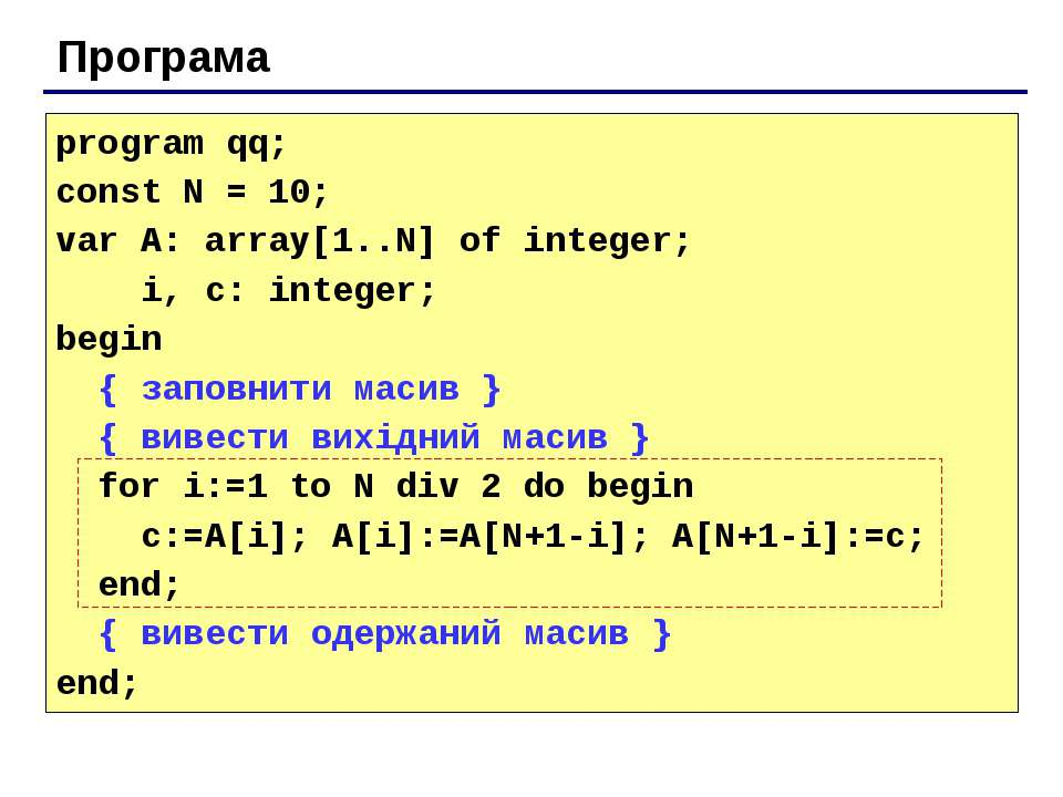 Програма program qq; const N = 10; var A: array[1..N] of integer; i, c: integ...